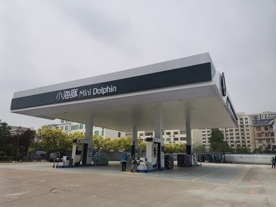 小海豚加油站